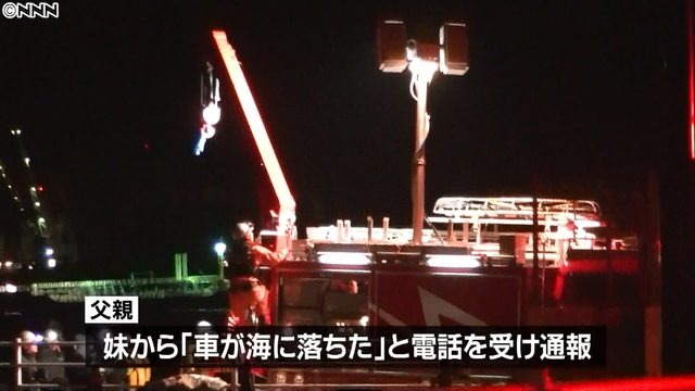 Two women died after their vehicle plunged off a wharf into the sea in Nagasaki City