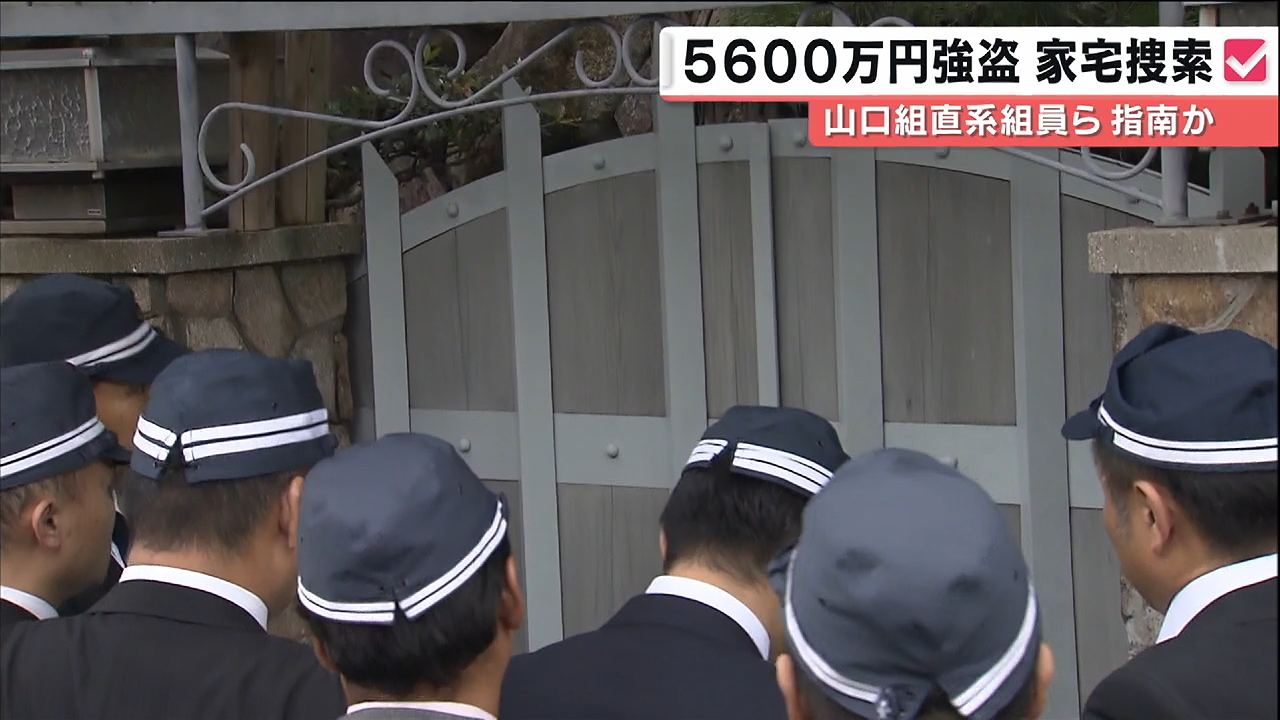 Osaka police raided the headquarters of the Yaamaguchi-gumi over the robbery of 56 million. yen in cash