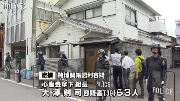 Police searched the offices of the Shinbuku-kai on Sunday