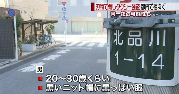 A taxi driver was robbed at knifepoint by male passenger in Shinagawa Ward on Friday night