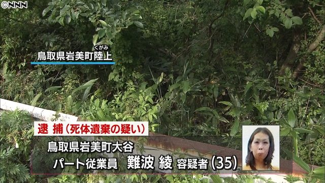 Police have found 2 infants at the residence of Aya Nanba