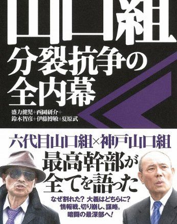 'The Complete Story behind the Split of the Yamaguchi-gumi'