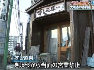 10 diners at a sushi shop in Yamato City suffered from vomiting and diarrhea after a food poisoning outbreak