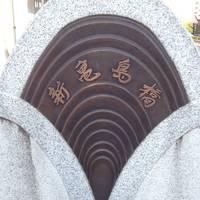 新亀島橋 / 亀島川