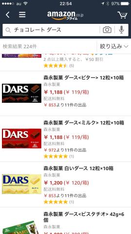 「Amazon チョコレート ダース」で検索