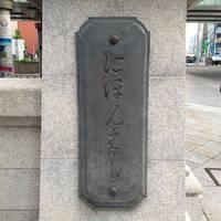 日本橋の「橋名板」(ひらがな)