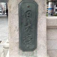 日本橋の「橋名板」(漢字)