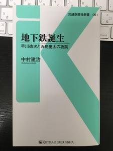 地下鉄誕生―早川徳次と五島慶太の攻防