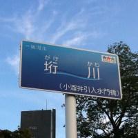 小溜井引入水門橋 / 垳川