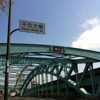 千住大橋 / 隅田川