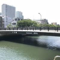 三石橋全景