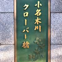 小名木川クローバー橋
