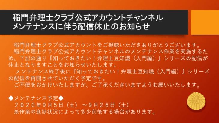 稲門弁理士クラブ公式YouTubeチャンネルメンテナンスのお知らせ