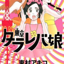 Tokyo-Girls-1-jp-300x461