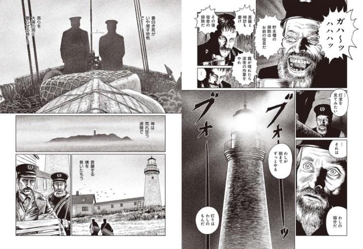 El Faro, adaptado por Junji Ito
