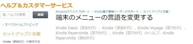 amazon-com-kindle-日本