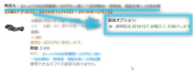amazon 注文 方法
