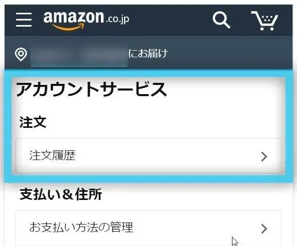 amazon 購入 の 仕方