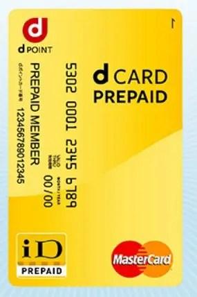 ebay dカード プリペイドカード