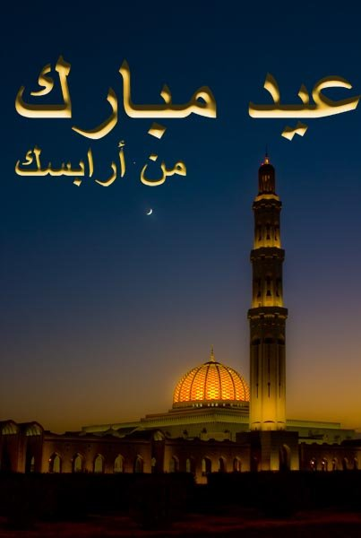 Eid Mubarak from Oman