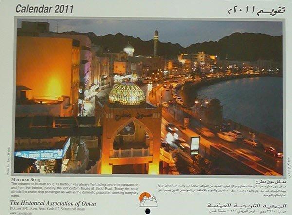 Oman HAO Calendar 2011