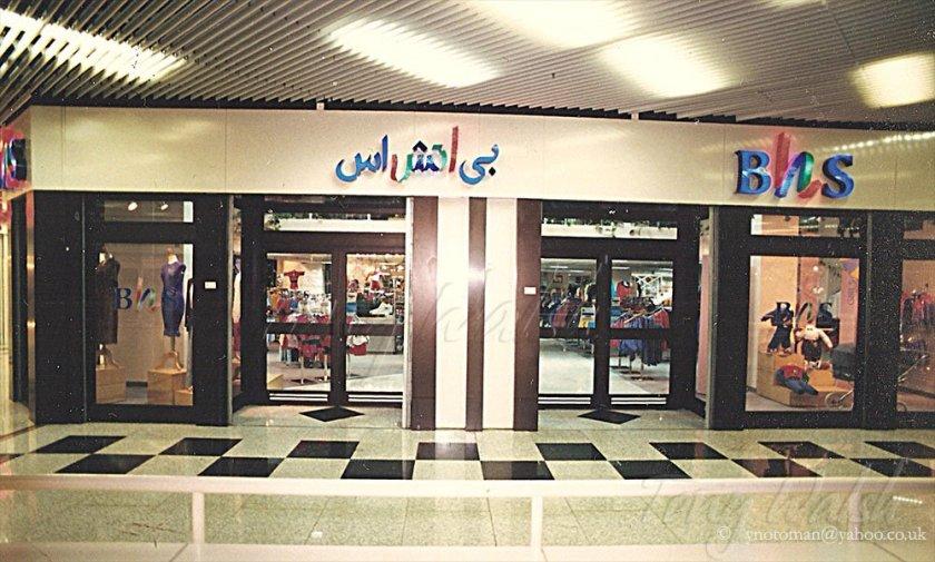 BHS in Jamjoom Jeddah