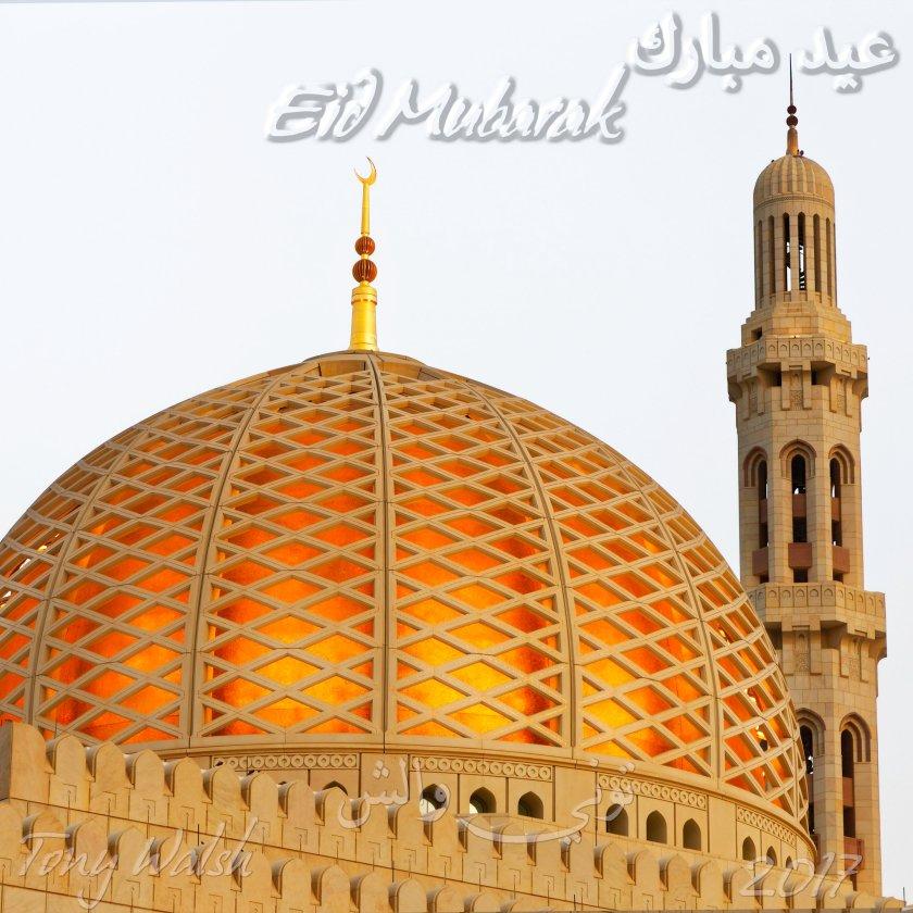 Eid Mubarak 2017 عيد مبارك