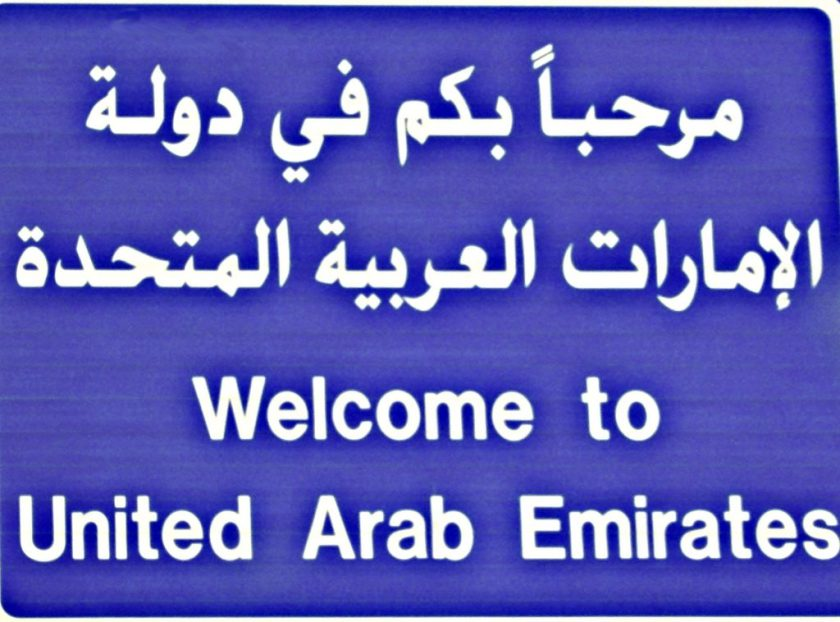 Welcome to UAE and Oman border crossing changes