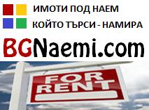 BGNaemi.com – Безплатни обяви за наеми на апартаменти, офиси, магазини