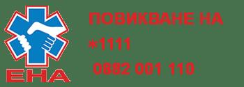 Ena 1111
