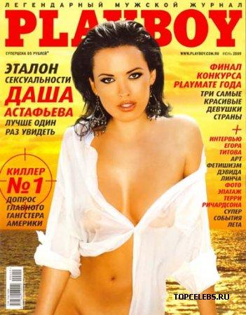 """Даша Астафьева в журнале """"Playboy"""" (июнь 2009) » ФОТО ..."""