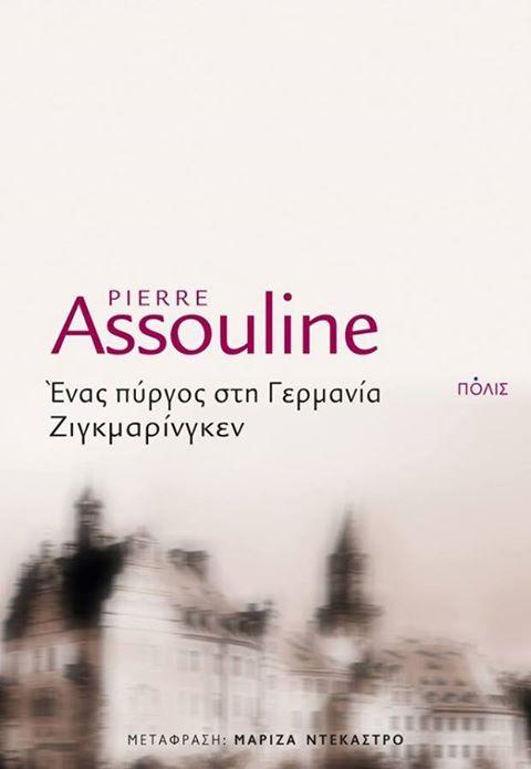Pierre Assouline1