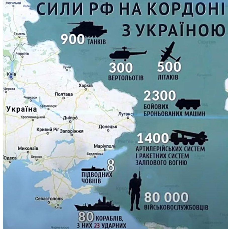 Телеведущий Шейнин в эфире Первого канала показал карту с «реальными силами России» у границ Украины (ФОТО)