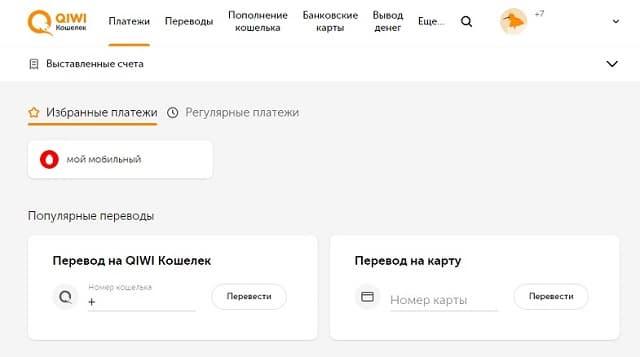 QIWI веб-сайтындағы мобильді теңгерімді толтыру