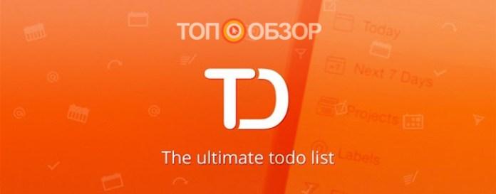 личный опыт работы с Todoist