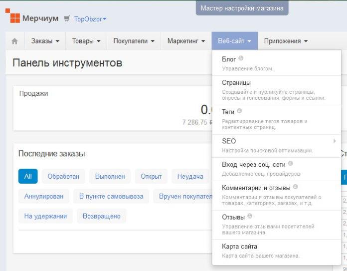 конструктор интернет-магазина