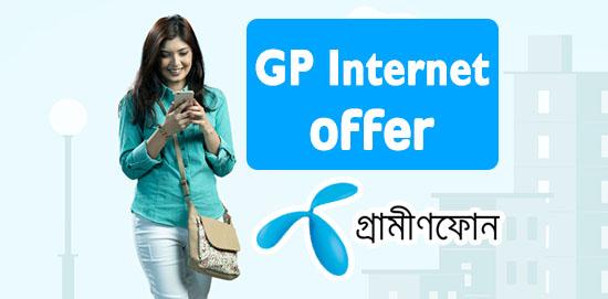 GP-Offer-Internet-best-offer