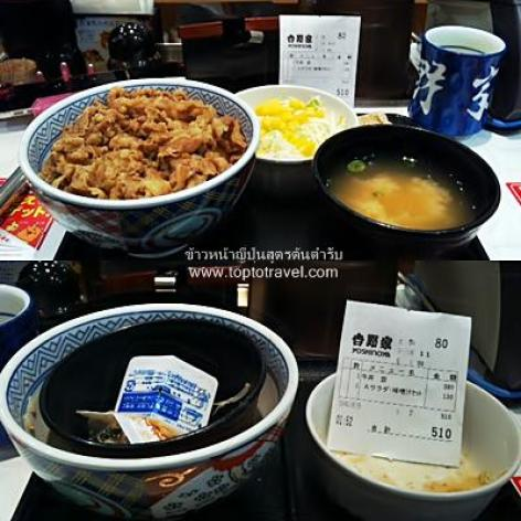 Yoshinoya japan1