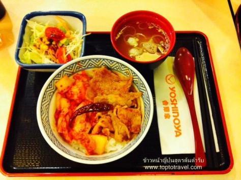 Yoshinoya77