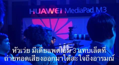 huawei-mediapad-m3-00