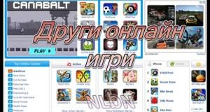 други-онлайн-игри