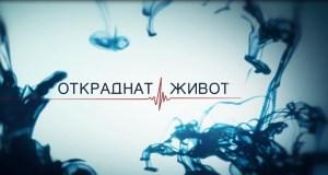 otkradnat-zhivot-nova-2016-logo