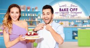bake-off-nay-sladkoto-sastezanie-sezon-1-cover