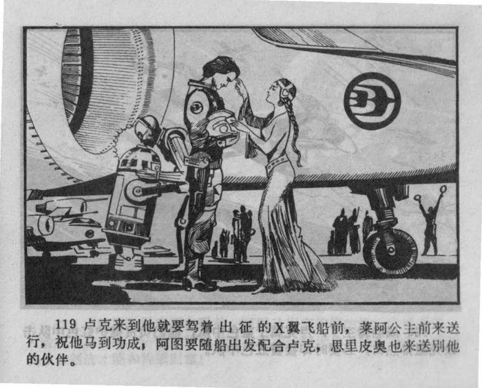 Star Wars Chinese Comic