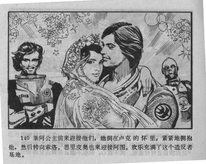 Star Wars Chinese Comic