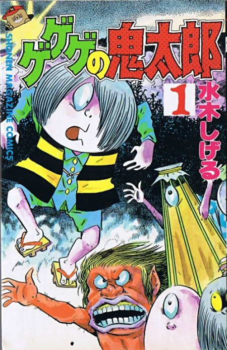 """Gegege no Kitaro"" vol. 1, Japanese edition."