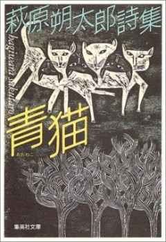 """Ulthar in the Fourth Dimension: Hagiwara Sakutarō's """"The Town of Cats"""""""