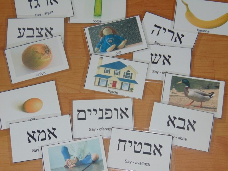 Hebrew flashcards printable