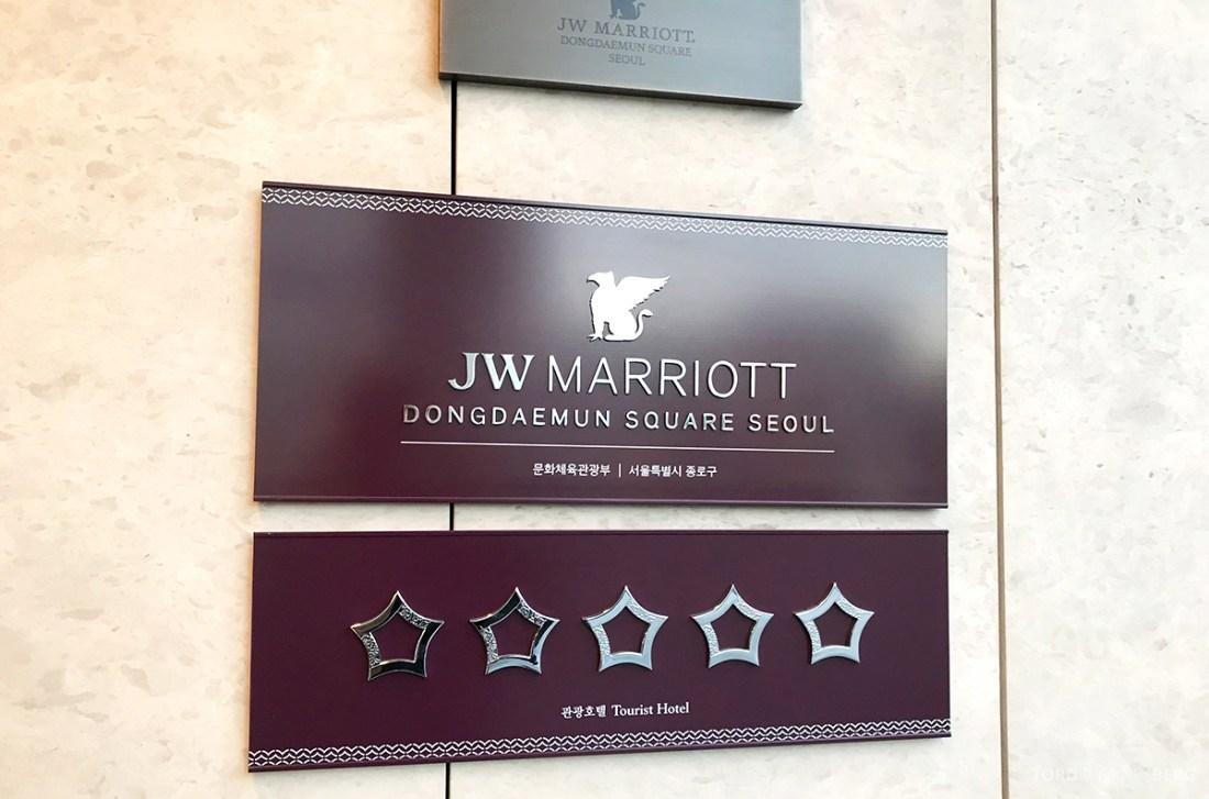 JW Marriott Dongdaemun Square Hotel Seoul logo