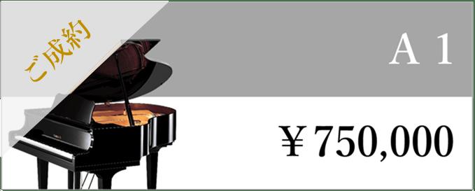 ヤマハ中古ピアノ A1 5303